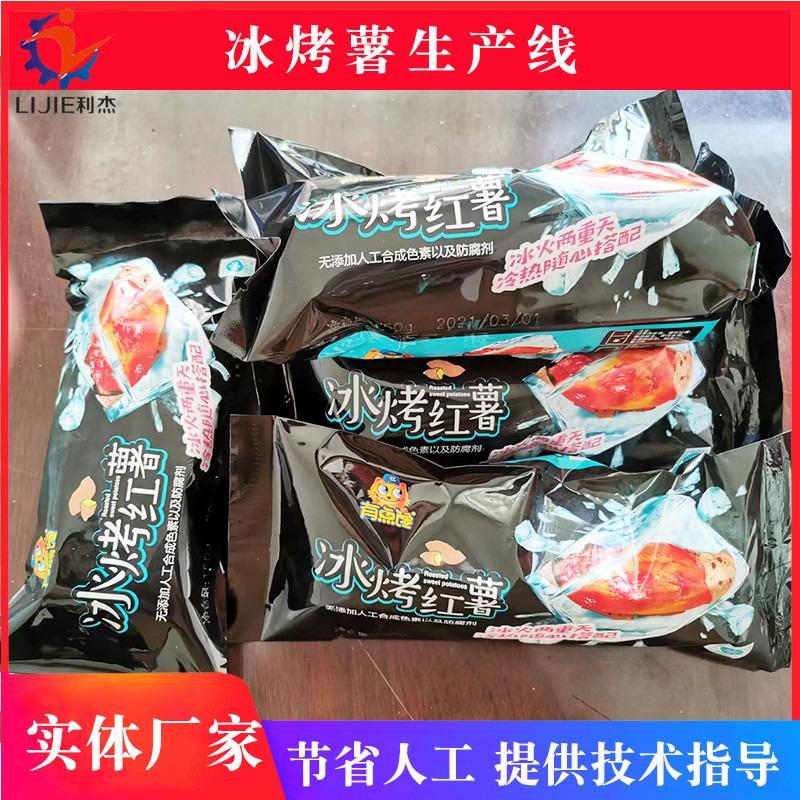 利杰LJHK-10000云南蜜薯烘烤設備 電加熱紅薯烘烤生產線 連續式冰紅薯加工設備 全304不銹鋼