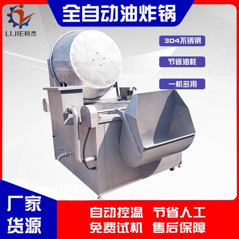 利杰LJYZ-800自動出料攪拌油炸鍋 小型燃氣油炸鍋 豌豆油炸機