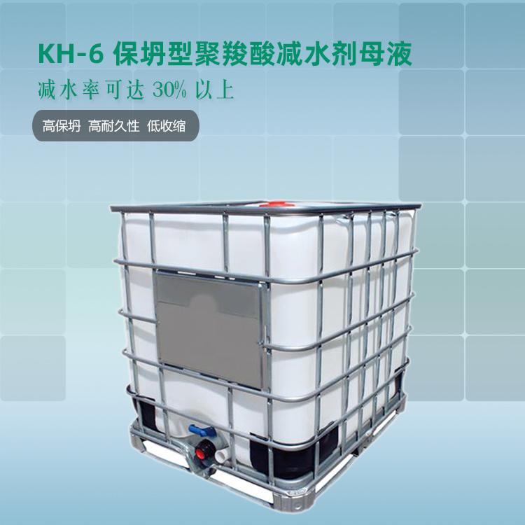 湖北宜昌高减水聚羧酸母液 高保坍羧酸母液 40%-50%混凝土外加剂母液示例图3