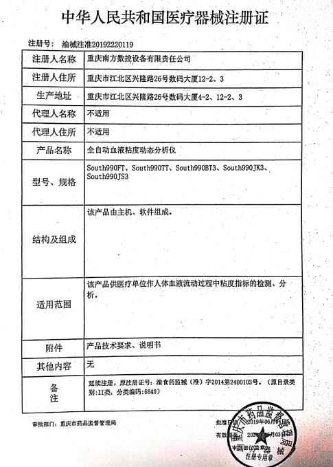 重慶南方血液流變儀 South990ATT-1000全自動血液流變儀示例圖4