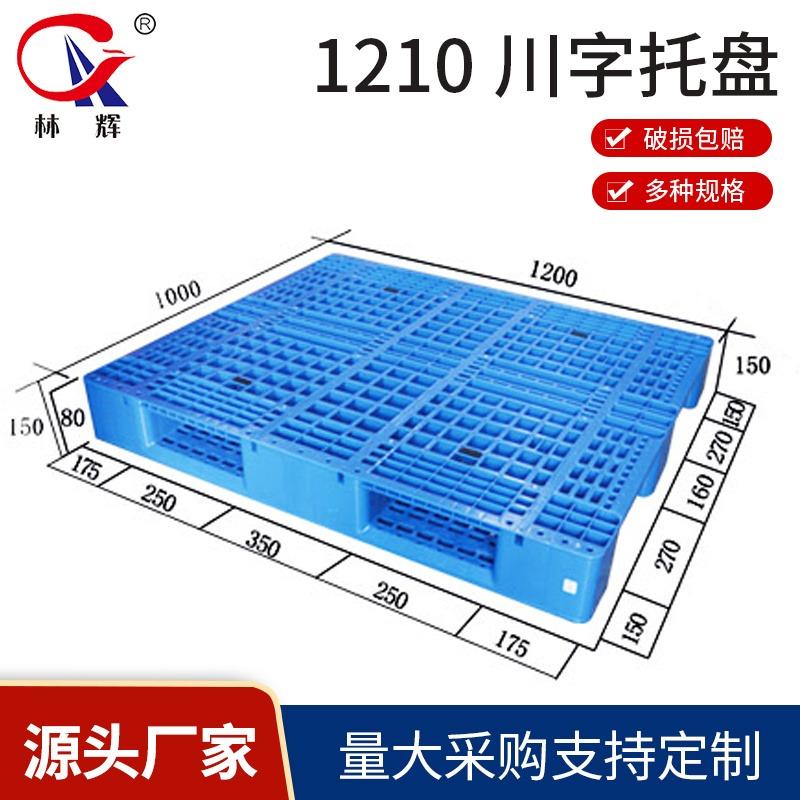 江苏林辉塑业 塑料托盘厂家 生产多型号塑料一瞬�g就到了那山洞面前托盘 加厚 钢管1210川字网格塑胶托盘