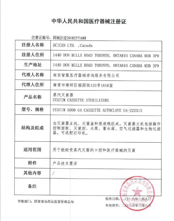 賽康卡式蒸汽滅菌器  Statim5000G4卡式壓力蒸汽滅菌器 進口品牌示例圖4