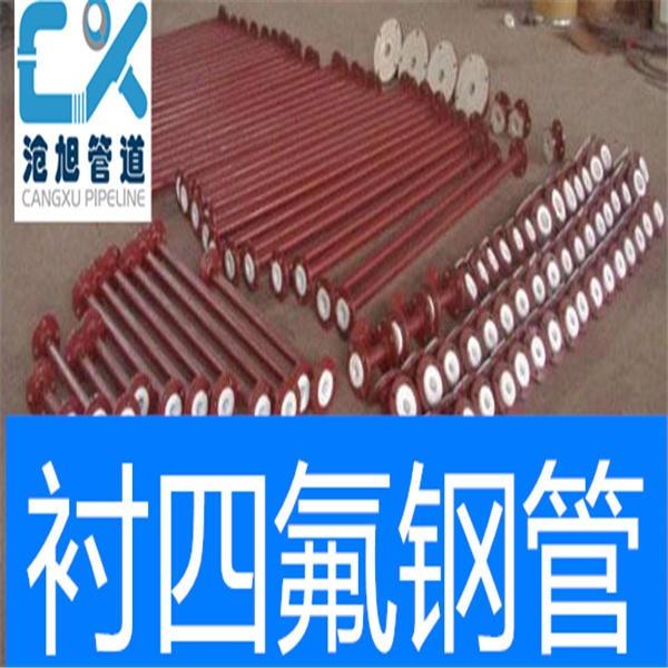 耐酸堿襯四氟管道價格 耐高溫襯四氟鋼管生產廠家