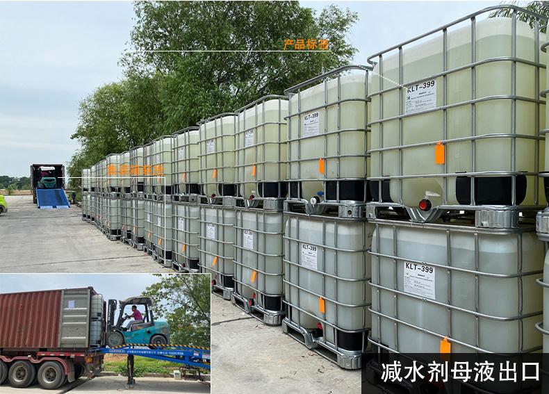 KH-4高减水羧酸母液 40-45%固含减水剂母液 湖北厂家 华轩高新示例图5