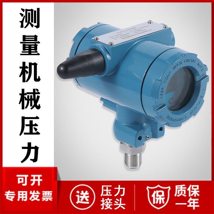 測量機械設備壓力 無線壓力變送器廠家 液壓機 空壓機