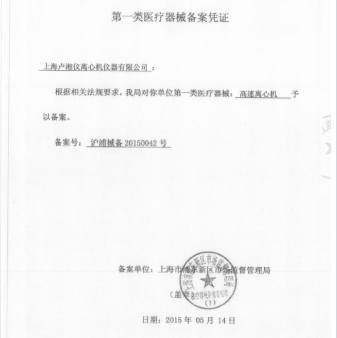 上海卢湘仪离心机TG20.5 台式高速大容量离心机示例图2