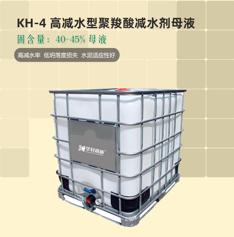 KH-4高减水羧酸母液 40-45%固含减水剂母液 湖北厂家 华轩高新示例图2